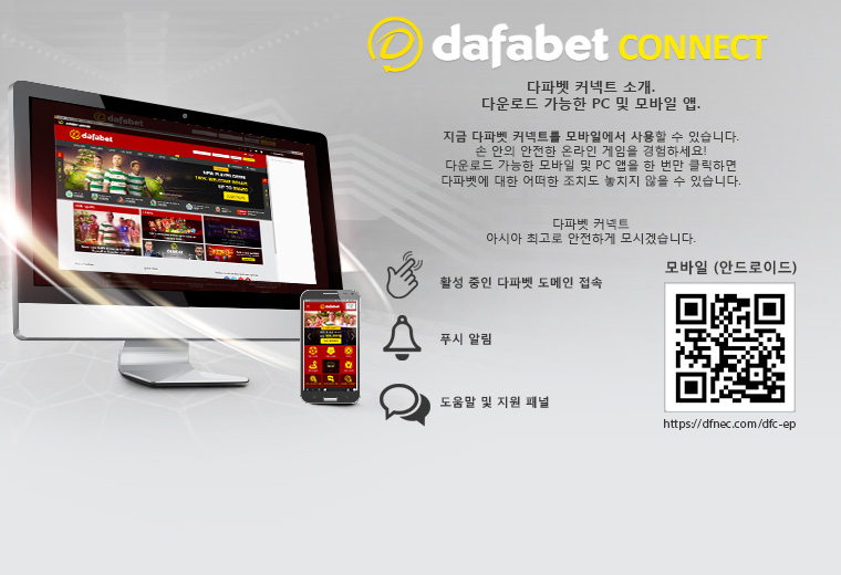 dafaconnect-entrypage-760x520-kr.jpg